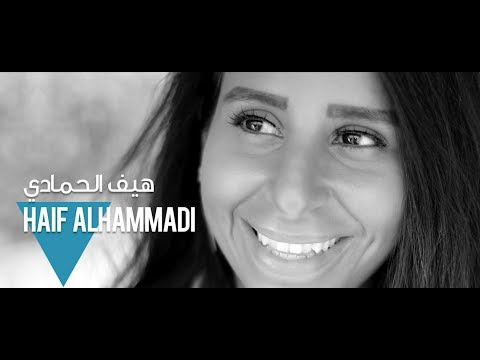 Journey: Haif AlHammadi مسيرة هيف الحمادي