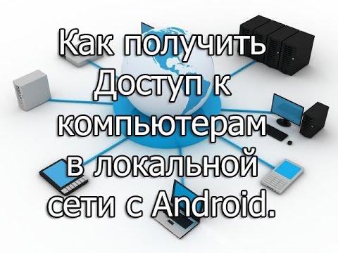 просмотр локальной сети с android