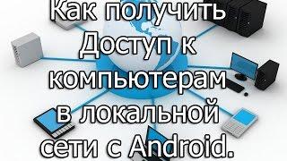 Как получить Доступ к компьютерам в локальной сети с Android. Просмотр фильмов с компьютера онланй