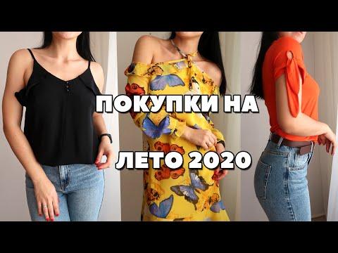ПОКУПКА ВЕЩЕЙ НА ЛЕТО 2020 C ЦЕНАМИ и ПРИМЕРКОЙ/ BONPRIX