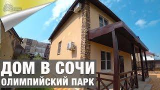 Дом в Сочи [Олимпийский Парк]