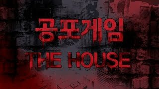 [유키] 공포게임 : 더 하우스 ( 죽을뻔 )