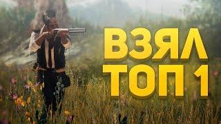 КОМАНДНЫЙ ТОП-1 в PLAYERUNKNOWN'S BATTLEGROUNDS! BATTLEGROUNDS - SQUAD ВЫЖИВАНИЕ