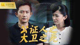 【1080P Full Movie】《公证人之大卫之死》从刑警变公证人 不变的是为民情怀(高天 / 司光敏 / 王卓)