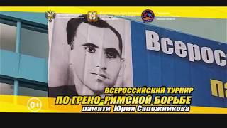 Всероссийский турнир по греко римской борьбе памяти Сапожникова 2019
