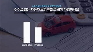 [정비소용] 자동차다이렉트보험