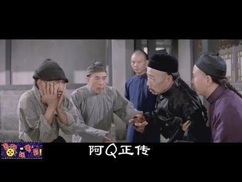 【经典】就你也配姓赵?就你也敢姓赵?有些人该醒醒啦! -- 《阿Q正传》