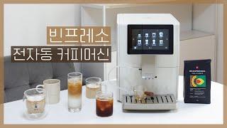홈카페 머신 이거 하나면 끝! 빈프레소 전자동 커피머신…