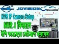How To  NVR XVR IP Camera Setup Tutorial (Bangla)