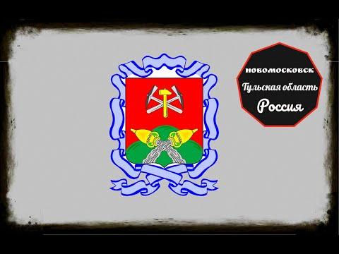Новомосковск, Тульская область (Russian Federation)