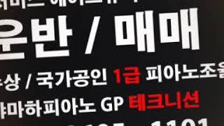 [퍄노아재] 서울 중계본동 현대1차아파트 영창피아노 피…