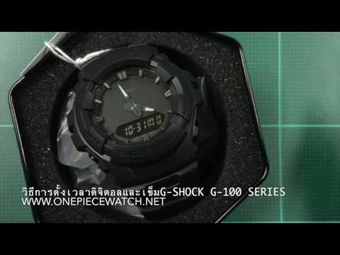 วิธีการตั้งเวลาดิจิตอลและเข็ม G-SHOCK G-100 SERIES
