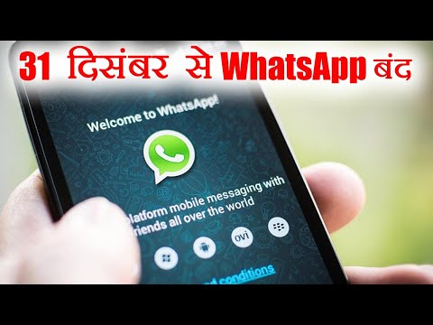 WhatsApp To Withdraw Its Service From 31st December On Certain Phones | वनइंडिया हिंदी