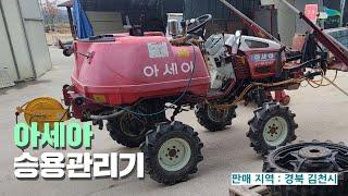 [신바람 중고 농기계 박희배 회원님 매물]아세아승용관리…