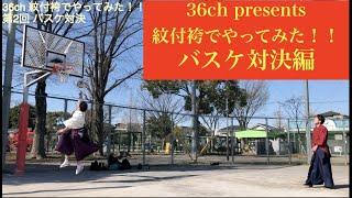 36ch[紋付袴でやってみた!!第2回バスケ対決編]
