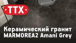Керамический гранит MARMOREA2 Amani Grey. Обзор, характеристики, цена. ТТХ - Аквариус
