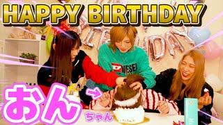 1/29に22歳の誕生日を迎えたAKB48グループ総監督おんちゃん。 22歳の抱負、AKB48に対する思い、YouTubeへの思いを熱く語った夜。 おんちゃんがこのチ...