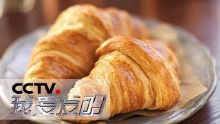 《我爱发明》 20190518 美味创意秀 5| CCTV科教