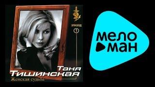 Таня Тишинская - Женская судьба