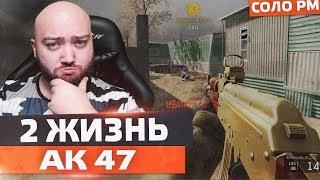 РЕАЛЬНО 2-АЯ ЖИЗНЬ ДЛЯ СТАРОГО ДОБРОГО АК-47 - WarFace СОЛО РМ