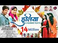 HULIYA : OFFICIAL VIDEO - LATEST GARHWALI DJ SONG - 6 NUMBER PULIYA HD VIDEO SONG