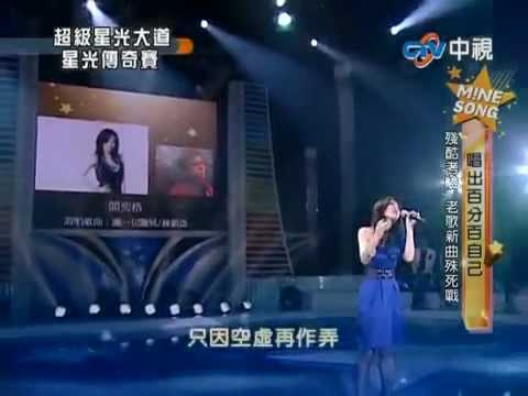 2010-07-09 Janice Yan 閻奕格 - 让一切随风 (Let's all flew with the wind)
