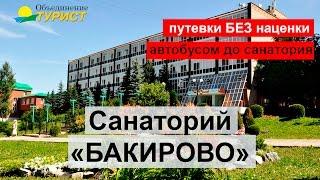Санаторий Бакирово путевки лечение в санатории Бакирово<
