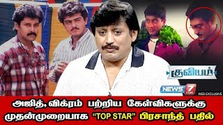 -TOP STAR    First Exclusive Prashanth