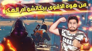من هوه الاقوى بيكاتشو ام الهكر !!!!!