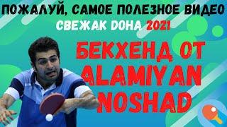 🏓СВЕЖАК! Пожалуй, САМОЕ ПОЛЕЗНОЕ видео!💥💯Фантастический БЕКХЕНД от Alamiyan NOSHAD. DOHA 2021👍