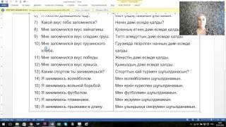 Современный казахский / Урок 4 / Упражнение 4.6