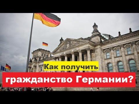 Гражданство Германии: как, где, сколько стоит и зачем оно нужно!