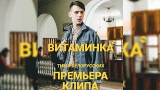 Тима Белорусских - Витаминка (Премьера клипа)