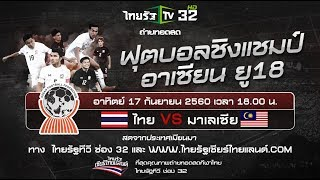 live aff u18 championship 2017 ไทย vs มาเลเซ ย   17 ก ย 60 full
