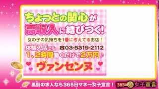 体験入店でも1.2時間働くだけで2万円♪ 勤務時間は、お仕事ができる日・...