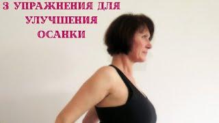 3 упражнения для улучшения осанки плоской спина