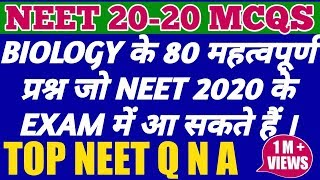 NEET/AIIMS:2020-EXPECTED BIOLOGY QUESTIONS | MOST IMPORTANT BIOLOGY QUESTIONS FOR NEET 2020| thumbnail