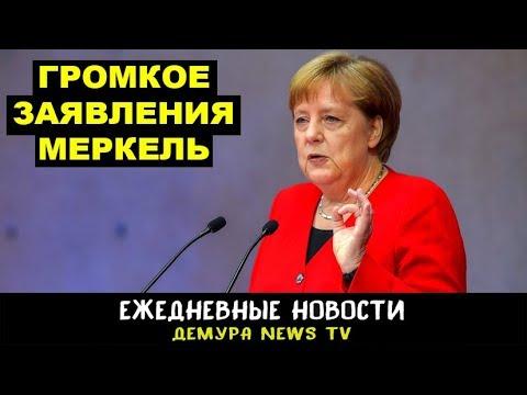 Меркель сделала громкое заявление по проекту Путина против Украины