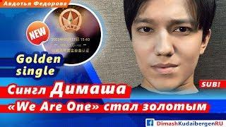 🔔 Сингл Димаша Кудайбергена «We Are One» стал золотым в QQ Music (SUB)