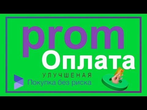 ✅Пром платеж 🔴(Как оплачивать и Что такое Prom платеж)
