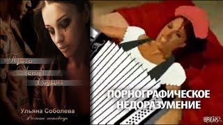 """Ульяна Соболева """"Пусть меня осудят"""". Обзор дна со спойлерами."""