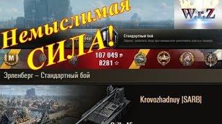 Grille 15 Когда ты и Grille одно целое) Эрленберг  World of Tanks  0.9.16