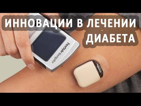 Лекарства против диабета