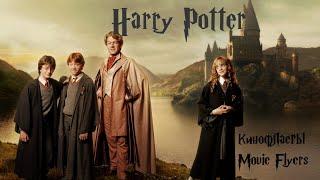 Harry Potter Collection the Movie Flyers/ Гарри Поттер КиноФлаеры