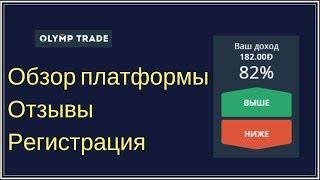 Olymp Trade - обзор платформы! Регистрация, отзывы и начало работы! Олимп трейд.