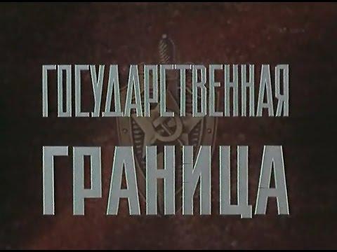 Музыка Эдуарда Хагагортяна из х/с Государственная граница