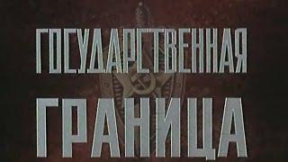 """Музыка Эдуарда Хагагортяна из х/с """"Государственная граница"""""""