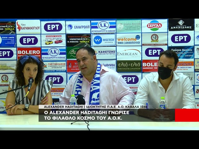 Συνάντηση με τους φιλάθλους του ΑΟ Καβάλα και τον Alexander Haditaghi