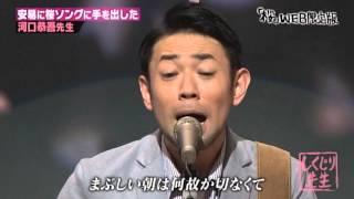 【しくじり先生】NET MOVIE「河口恭吾先生の「桜」WEB限定!」