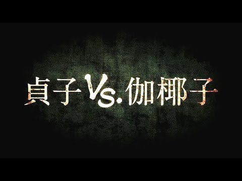 【三炮】 爆笑解说《贞子大战伽椰子》她俩究竟为何而战?